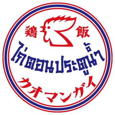 タイの人気カオマンガイ専門店「ガイトーン」が福岡パルコにオープン!
