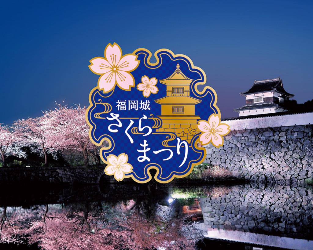 「福岡城さくらまつり」でカオマンガイを発見!?